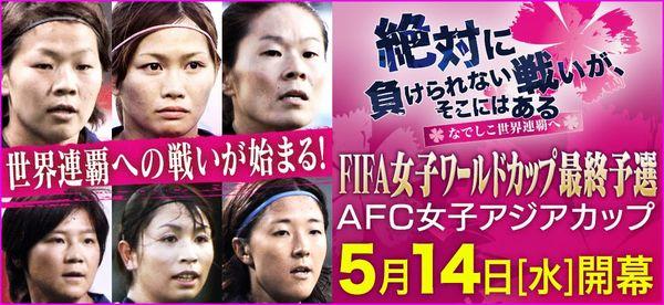 2014AFC女子アジアカップ