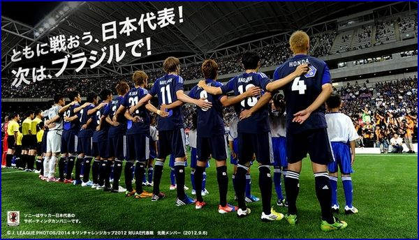 2014年ワールドカップブックメーカー