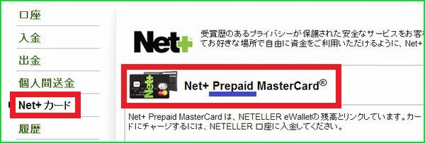 NET+カード申請方法