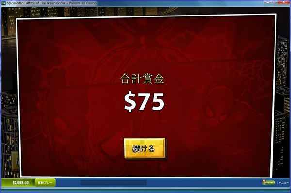 ウィリアムヒルカジノ遊び方