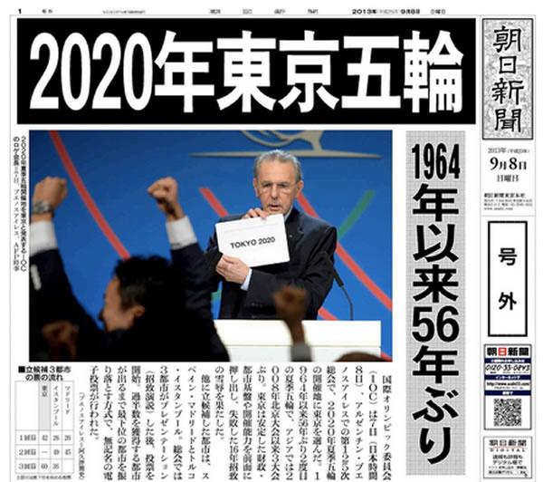 東京オリンピックブックメーカー