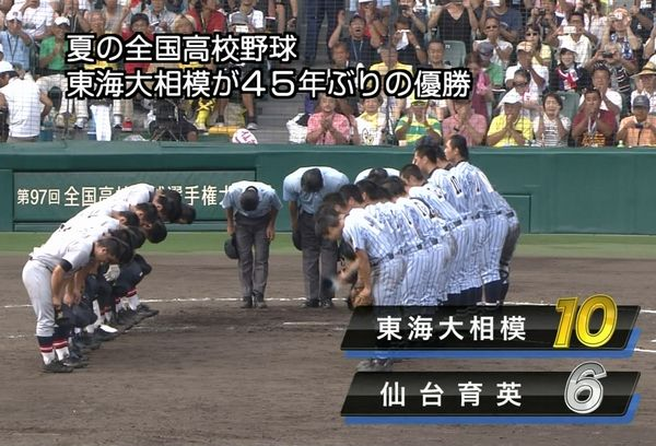 2015夏甲子園優勝