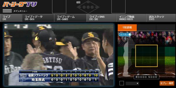 プロ野球結果
