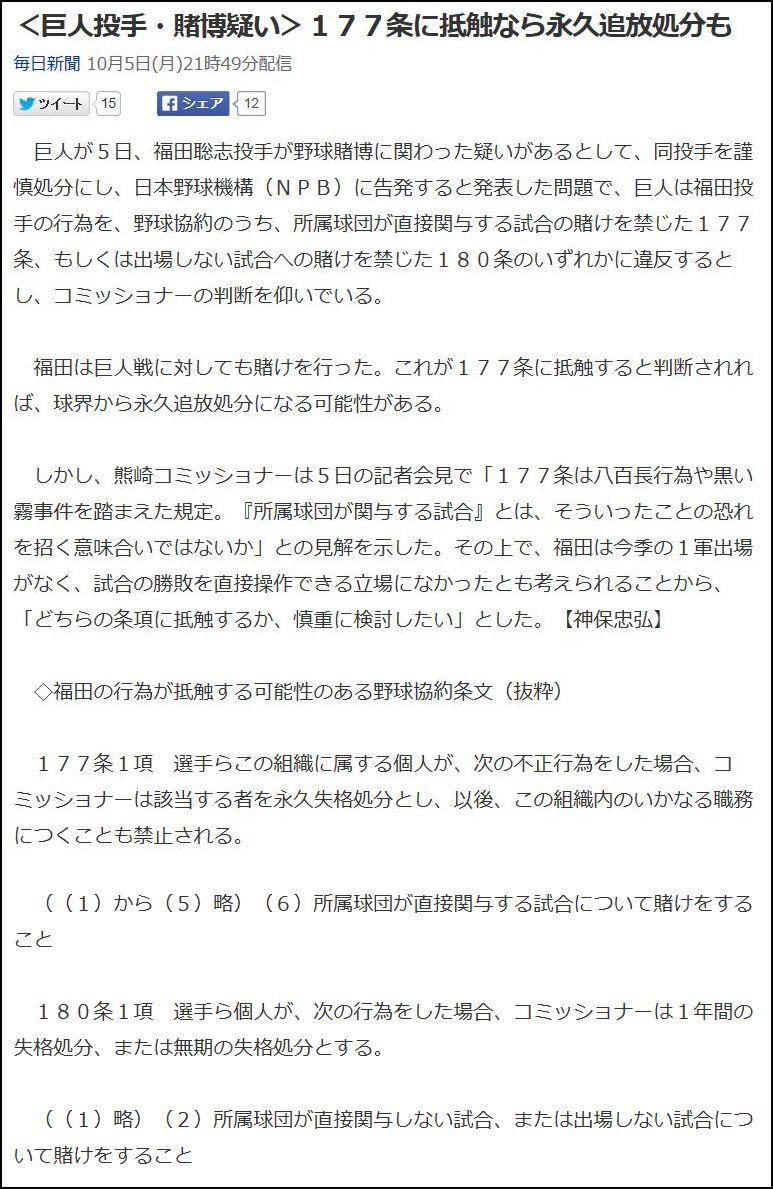 巨人福田野球賭博