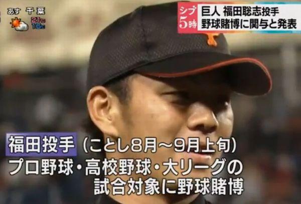 野球賭博福田