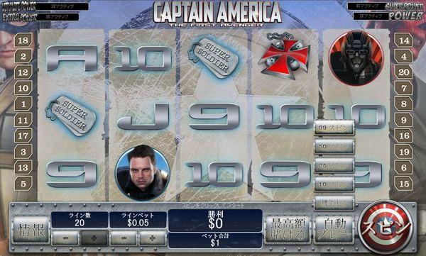 キャプテンアメリカスロット