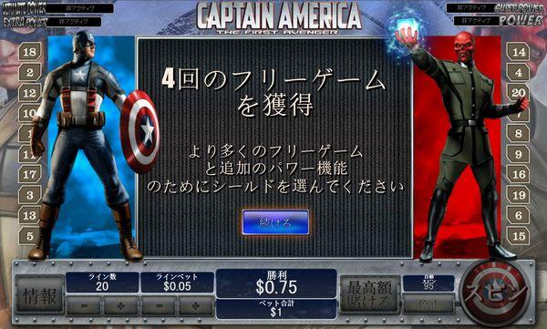 キャプテンアメリカオンラインカジノ