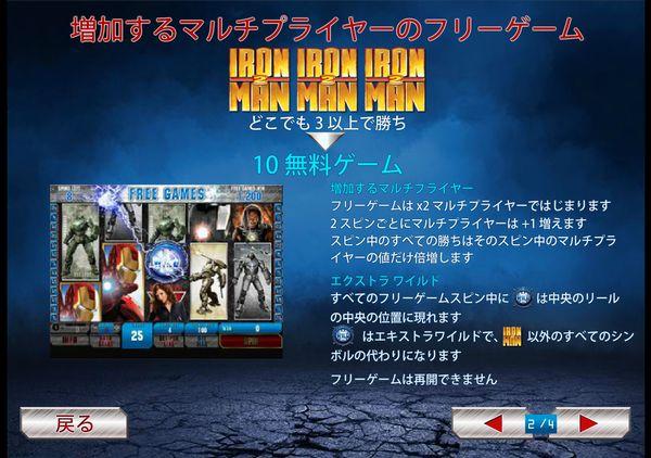 アイアンマン2ゲーム