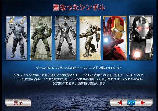 アイアンマン2スロット