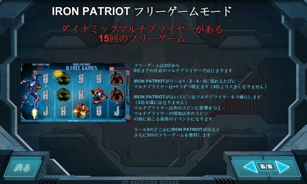 アイアンマン3オンラインカジノスロット