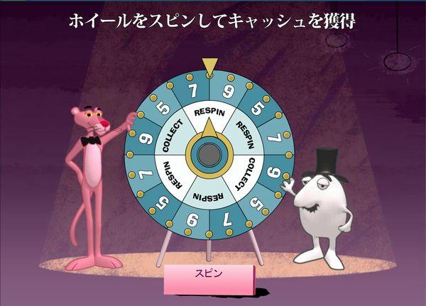 ピンクパンサーゲーム