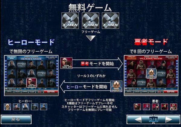 X-MENカジノ