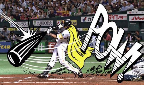 プロ野球予想